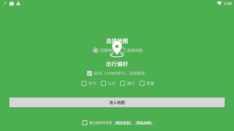 【考核】白马地图 V6.9