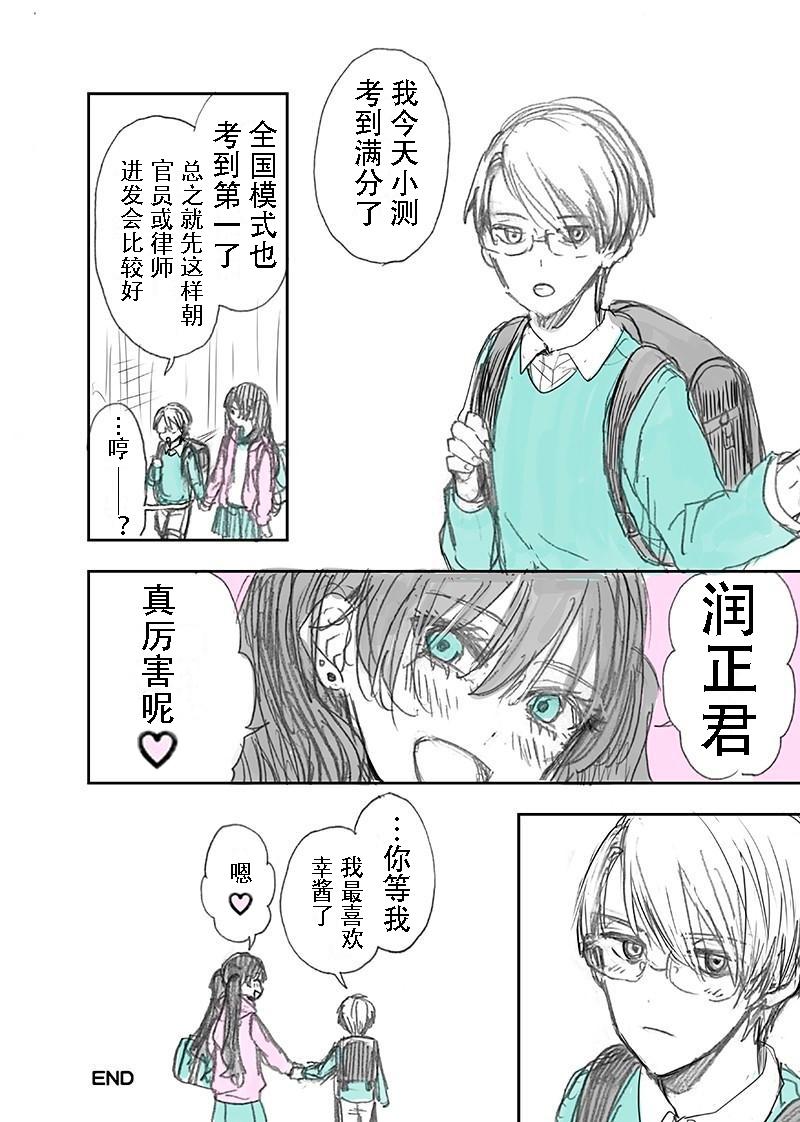 【漫画】【漫画嵌字练习】预定男友君