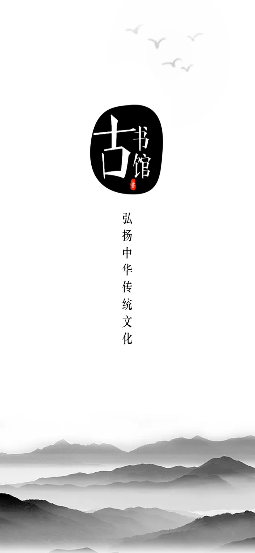【分享】古书馆1.5.3清爽