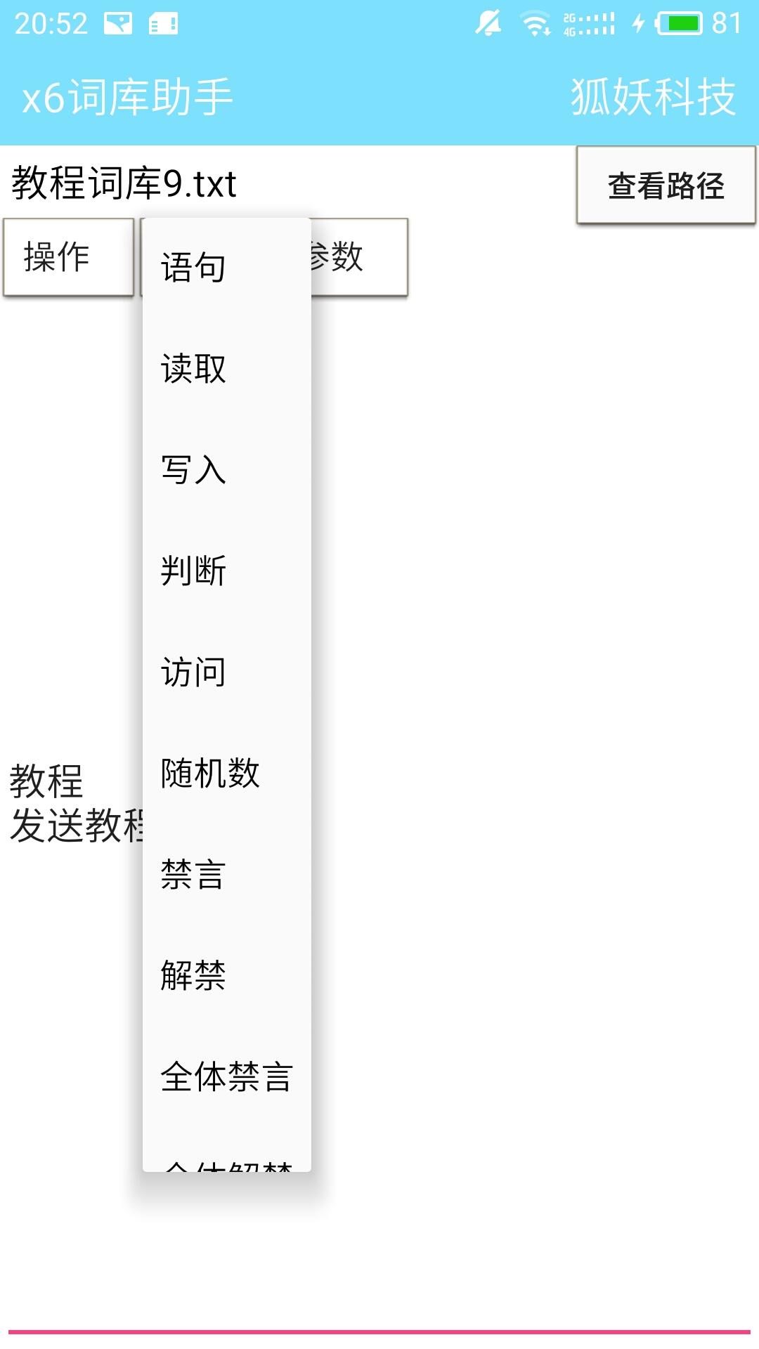 【分享】x6词库助手