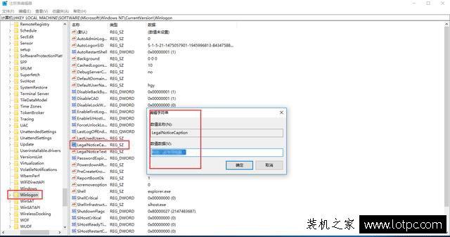 如何在Win10系统开机登陆界面添加个性签名?