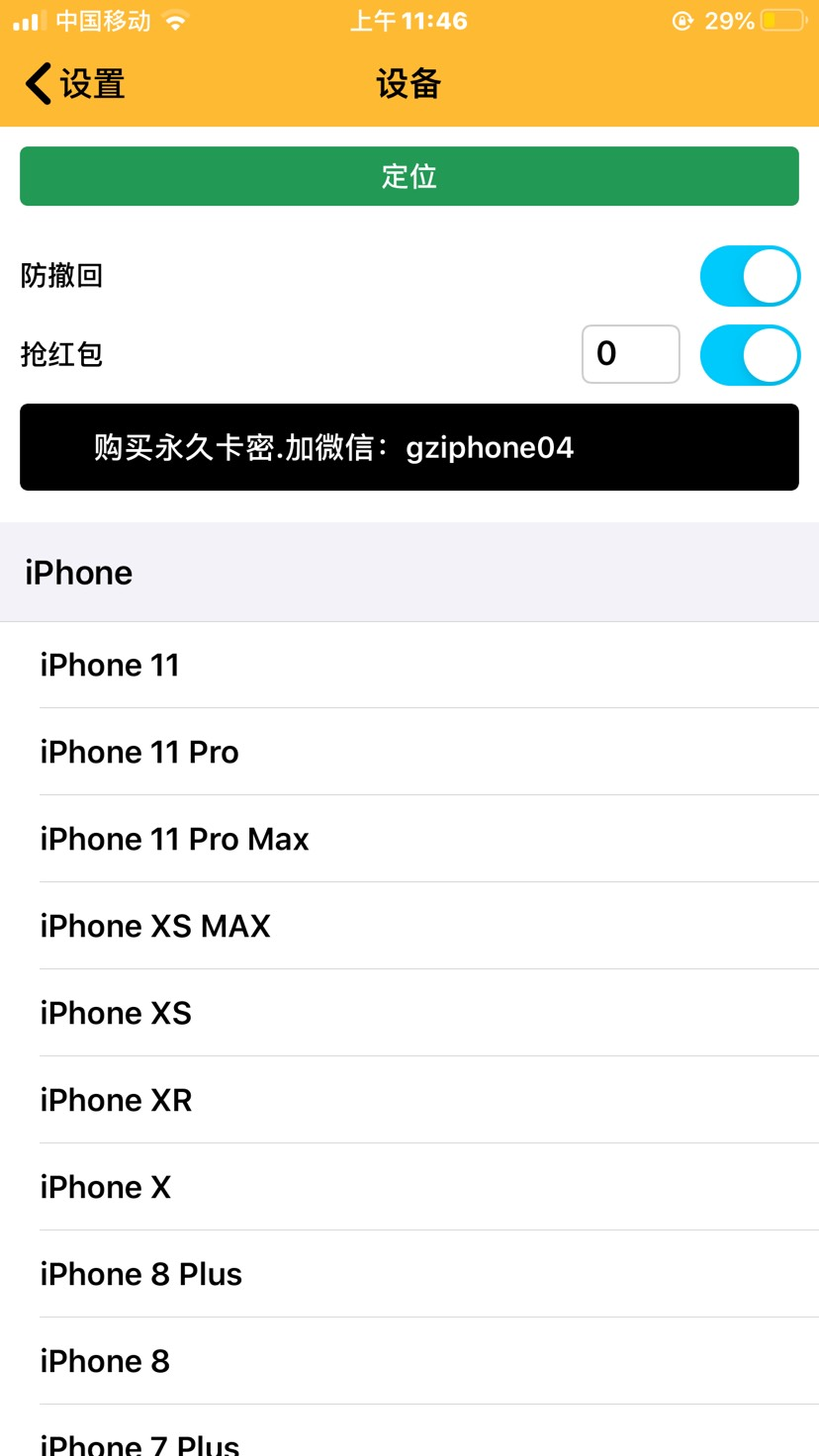 iPhone11在线-爱小助