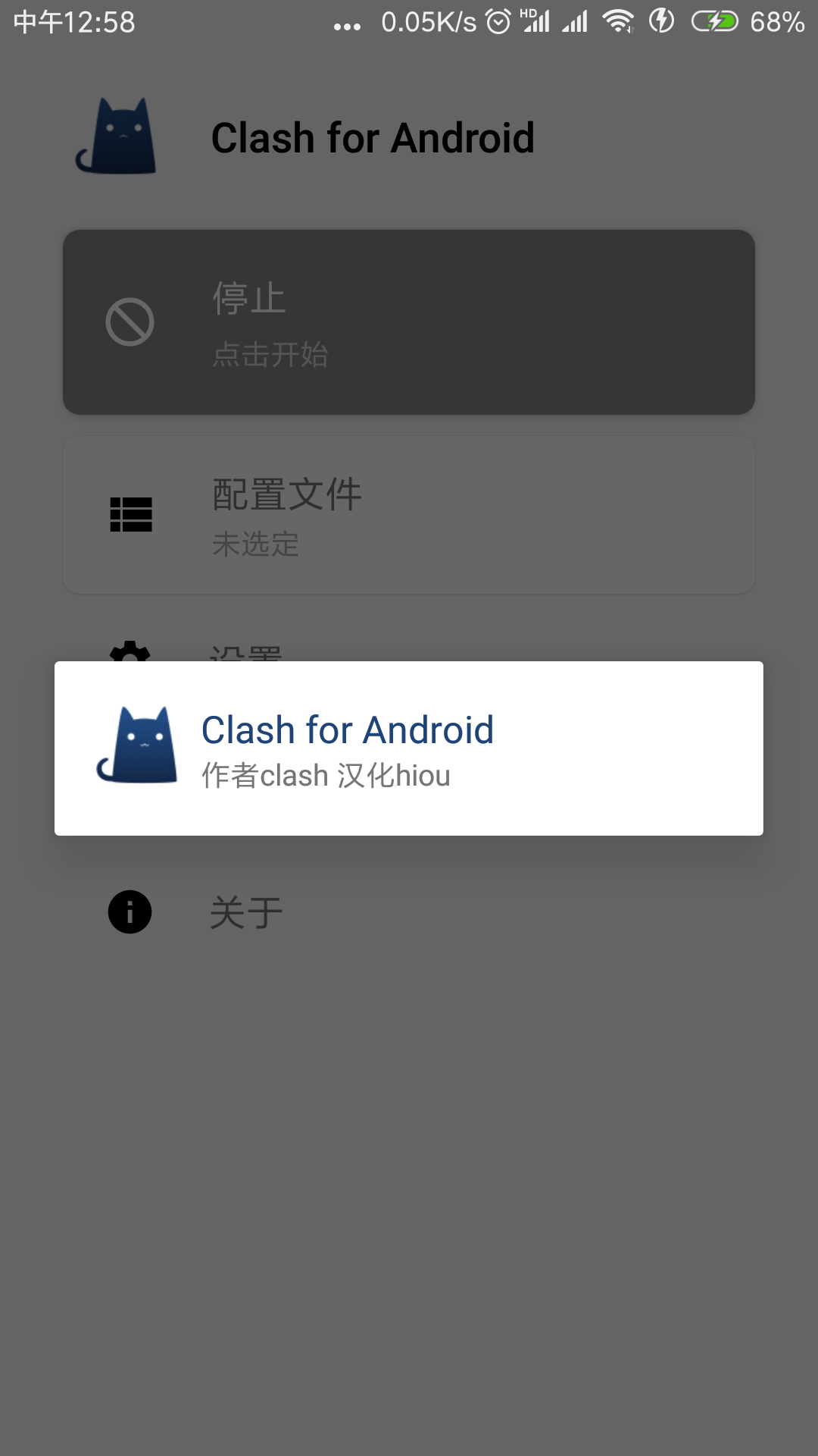 Clash for Android汉化版-v2ray连接工具-爱小助