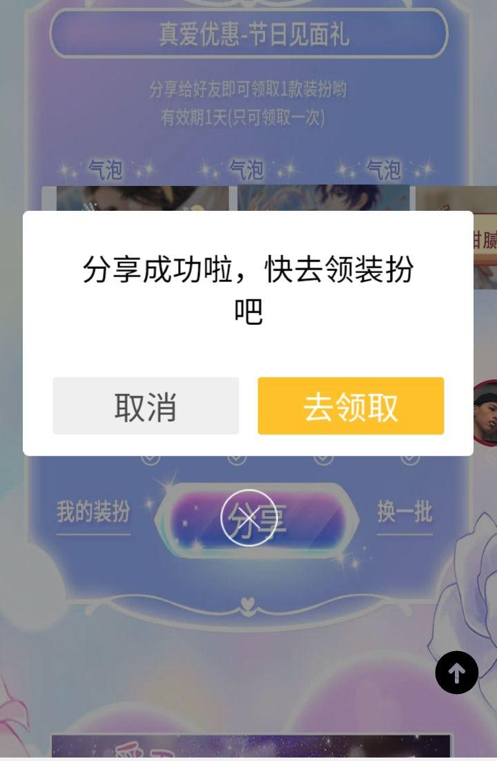 【虚拟活动】QQ三款天鹅气泡