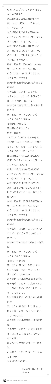【音乐】白色相簿  ED