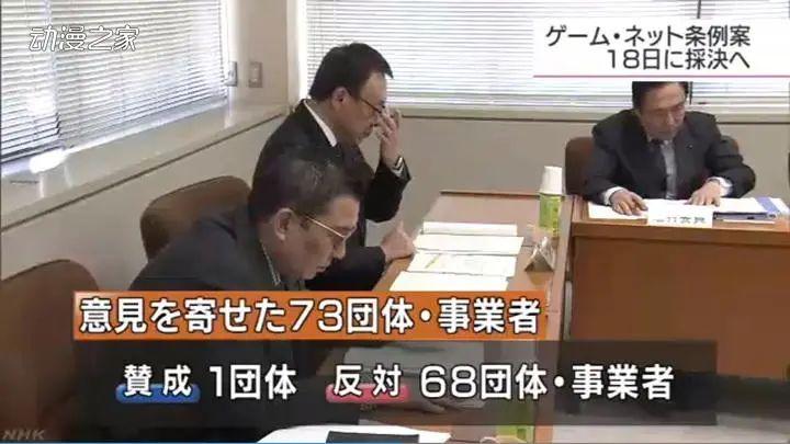 【资讯】未成年人每天只能玩一小时游戏?日本调查限制游戏成瘾条例-小柚妹站
