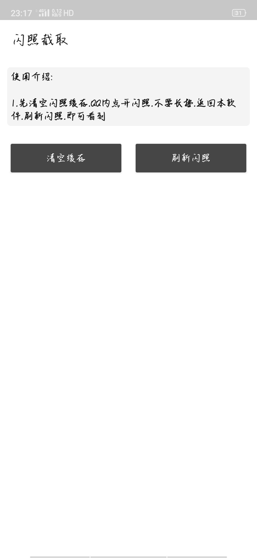 【申精】【软件分享】闪照截取( 破解闪照 )