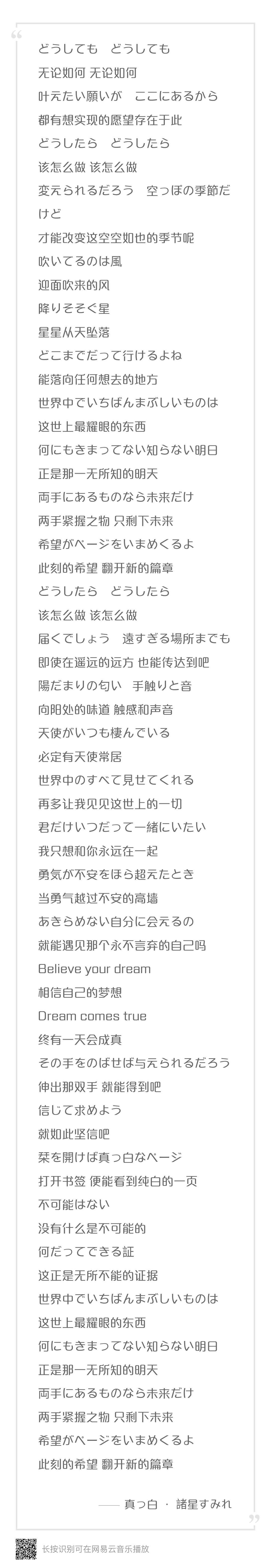 【音乐】歌名:真っ白