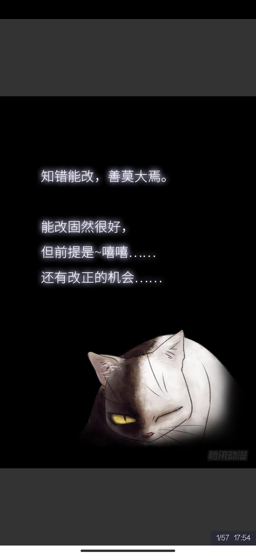 【漫画更新】畫詭之夜路①-小柚妹站