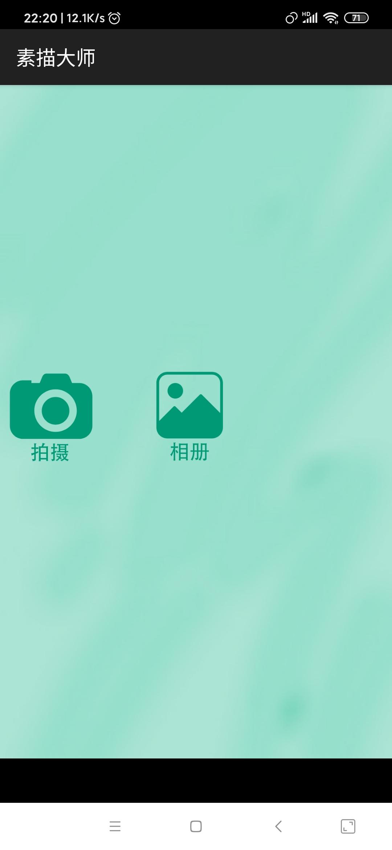 【分享】素描大师1.5.4
