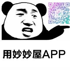 「原创申精」妙妙屋 高效学习+生活软件(超良心软件)