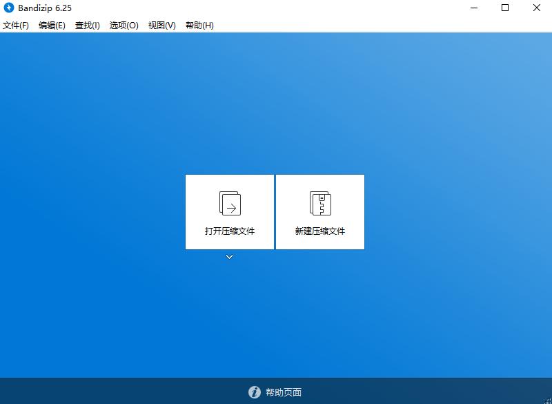 【分享PC】Bandizip v6.25一款良心压缩软件,无广告