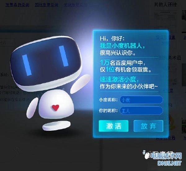 百小度机器人是什么?