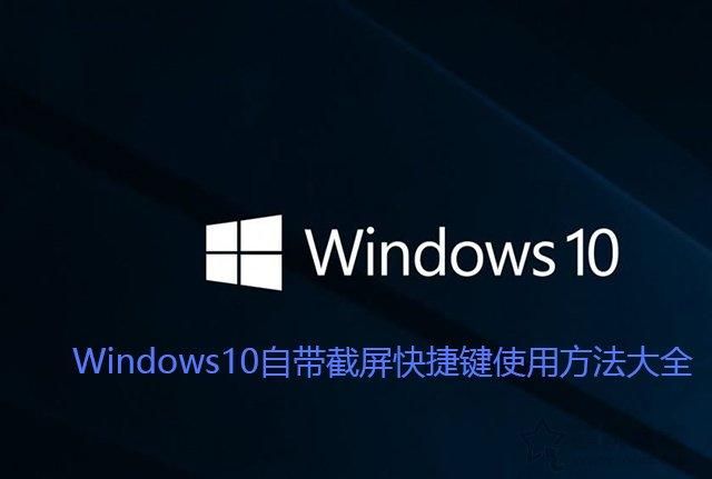 Win10截图快捷键是哪个?Windows10自带截屏快