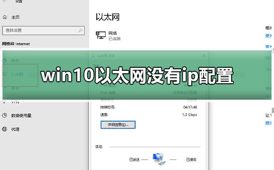 win10以太网没有ip配置 win10以太网没有