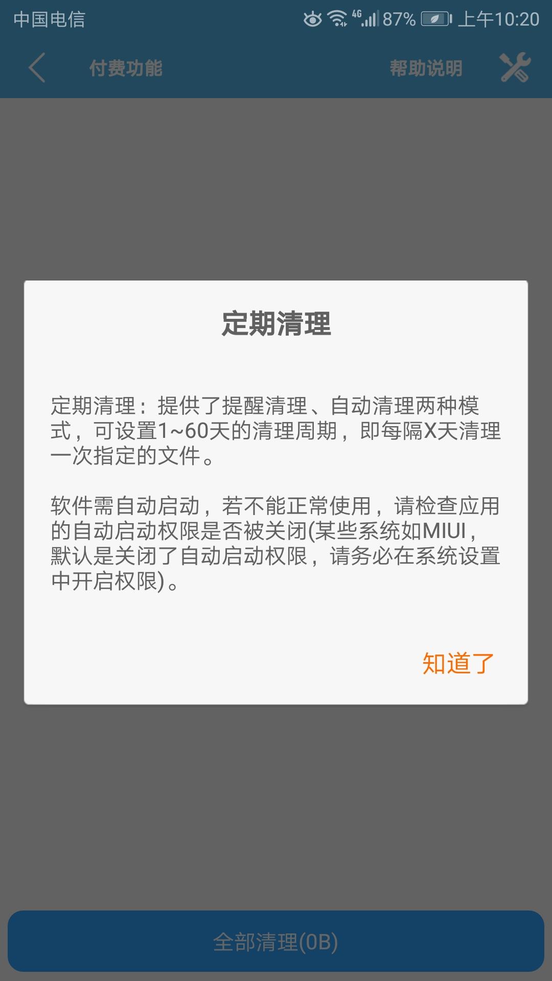 【资源分享】存储空间清理v4.3.3付费修改版