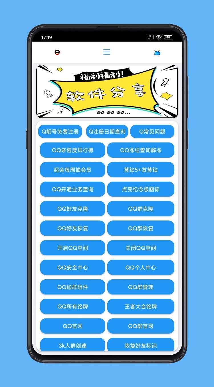 【分享】全能侠v3.0 多功能助手