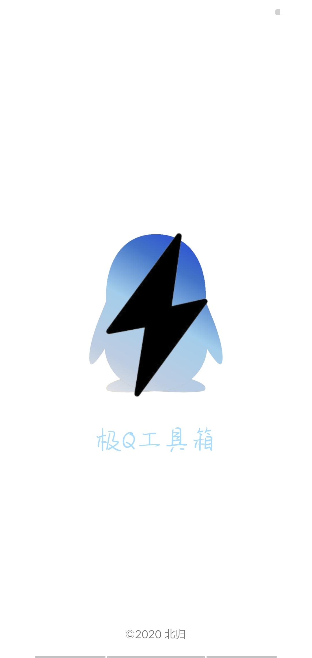 【原创】极Q工具箱3.2.3,黑科技实用功能合集