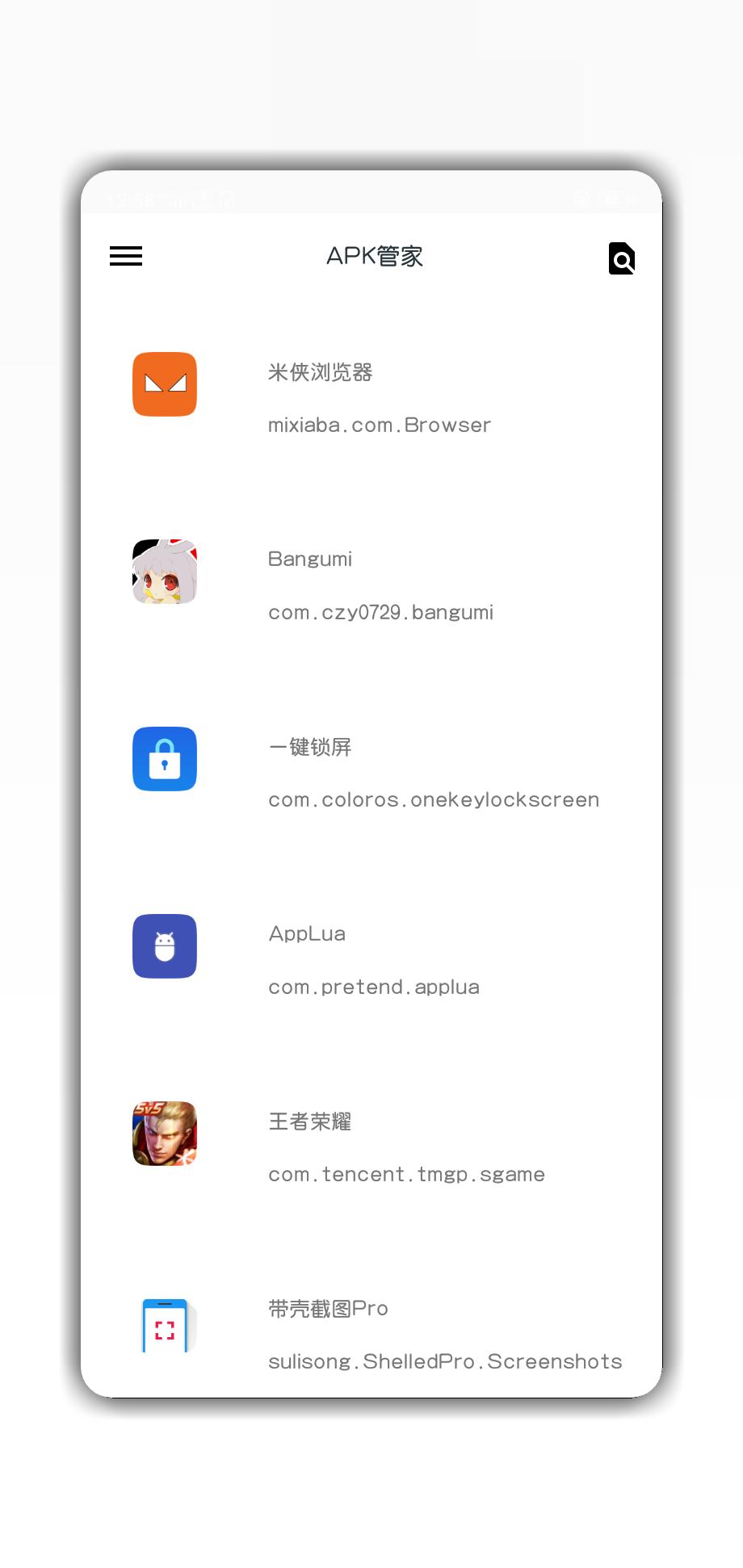 【分享】APK管家 一款方便的app资源提取工具