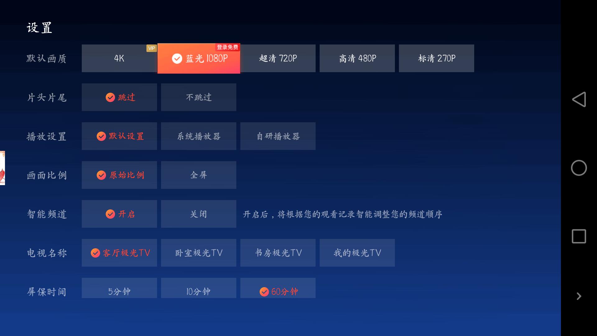 【X.千羽原创】云视听极光(腾讯视频tv)4.9.0去广告版-爱小助