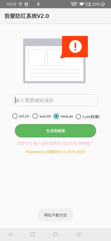 域名防红生成器v2.0