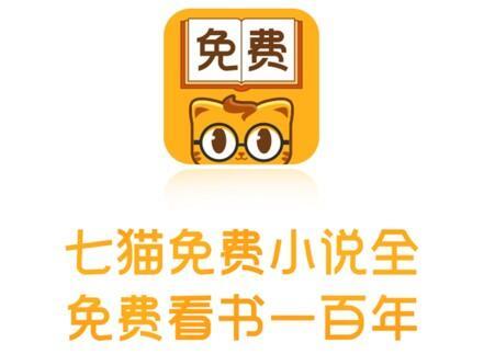 「分享」七猫小说*全网最大小说库*会员破解版*开车开车!