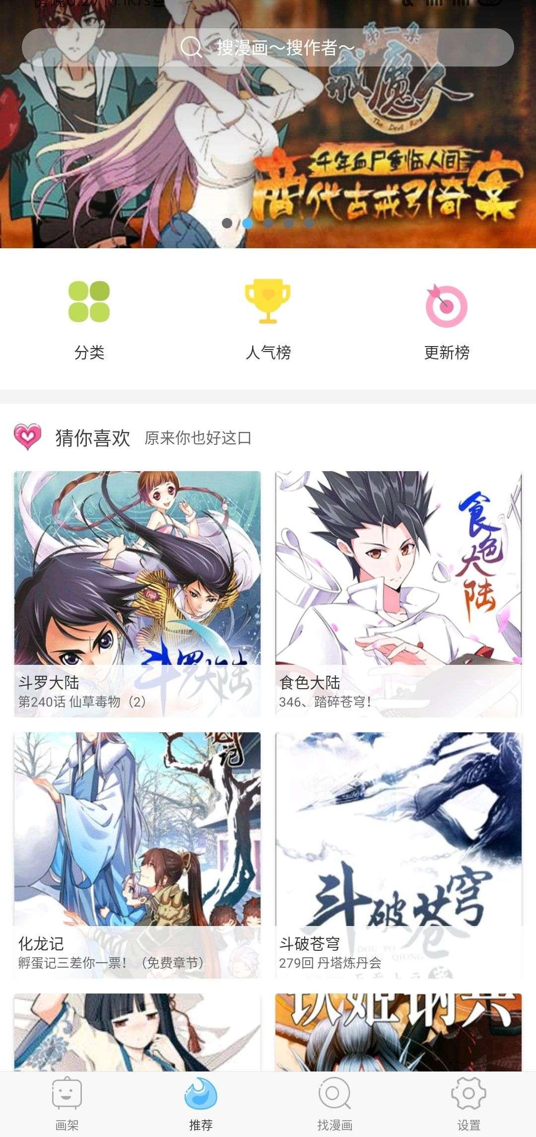【搬砖】扑飞动漫最新去广告免费版/免费看全网漫画/VIP版本-爱小助