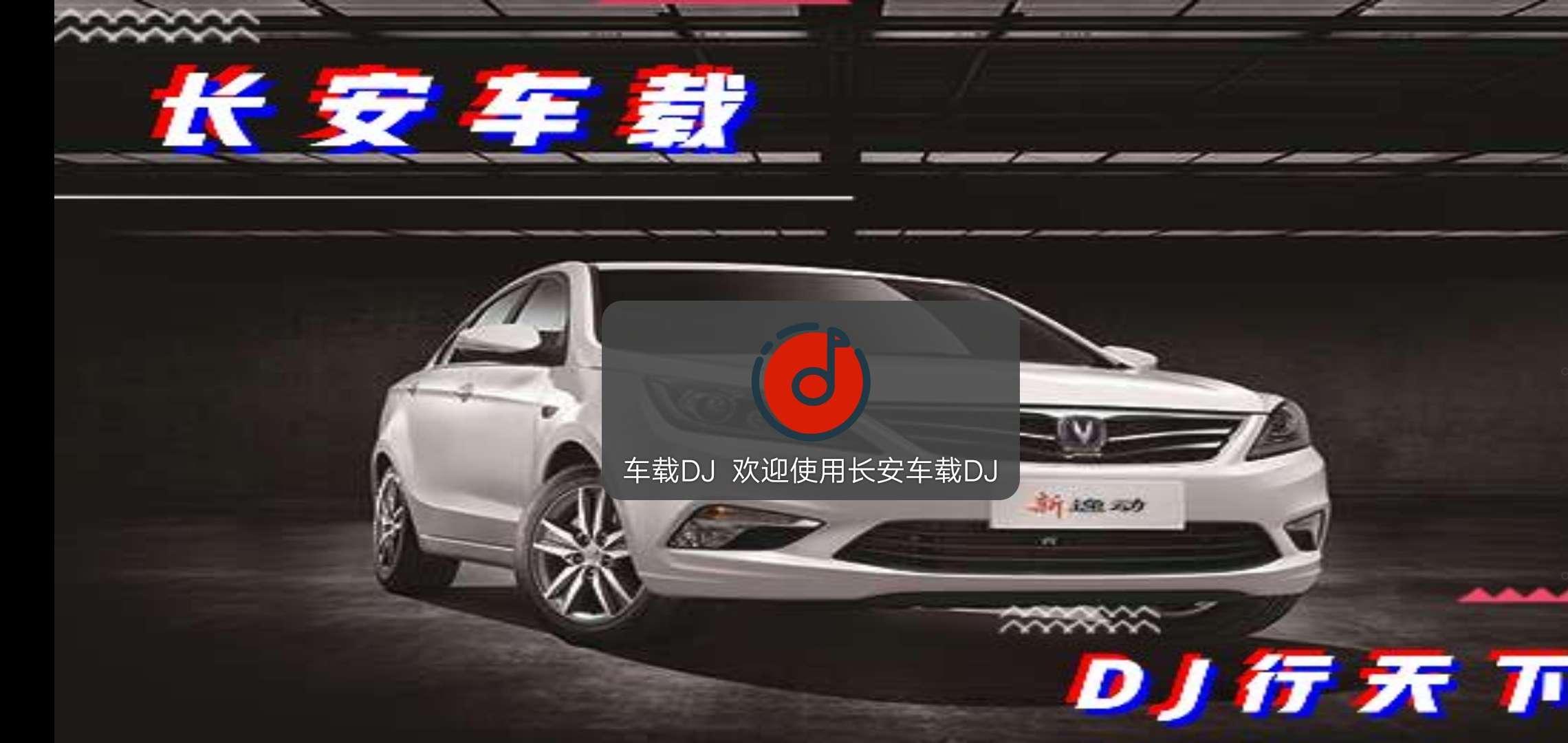 「原创」车载DJ音乐播放器 - 开车全靠抖