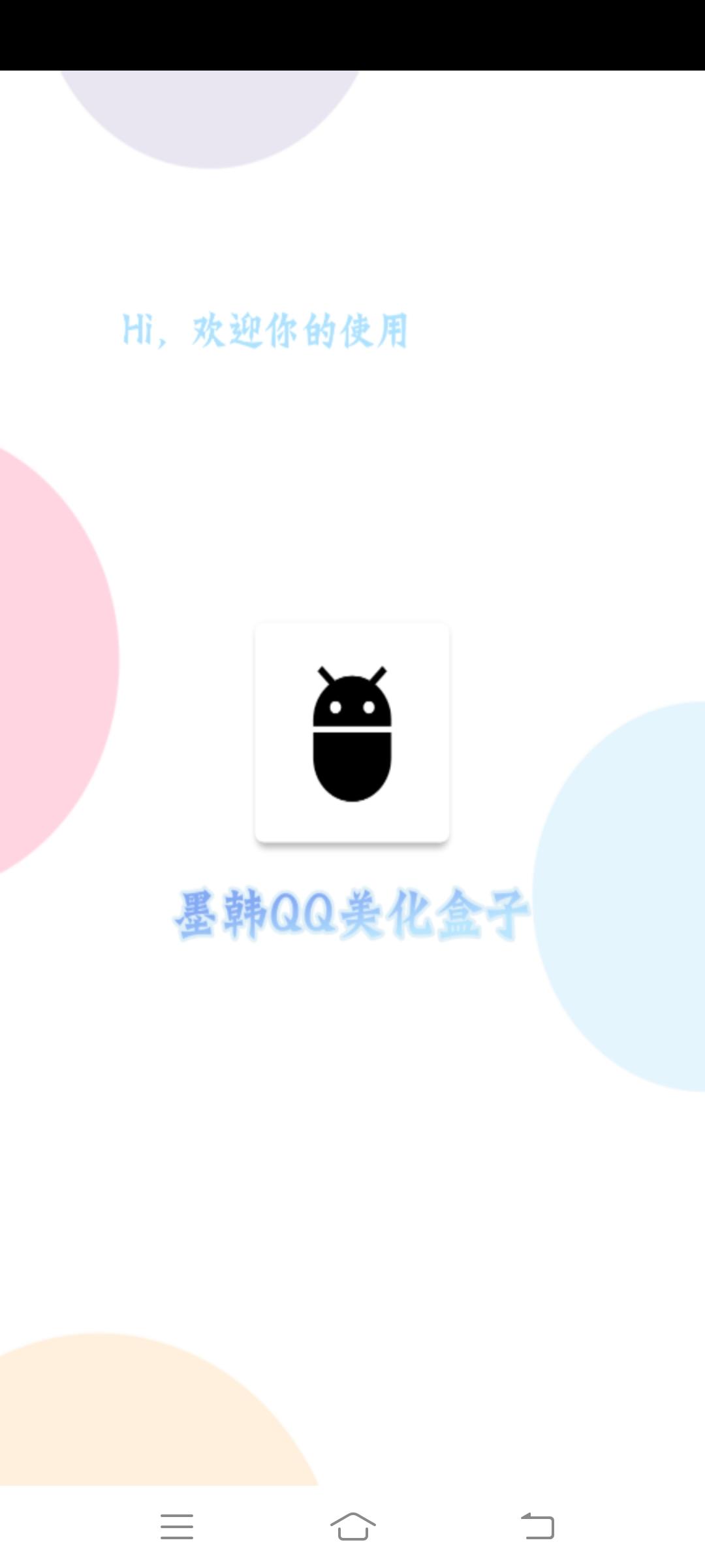 【原创分享】墨韩QQ美化盒子_1.0 只有教程 没有成品!