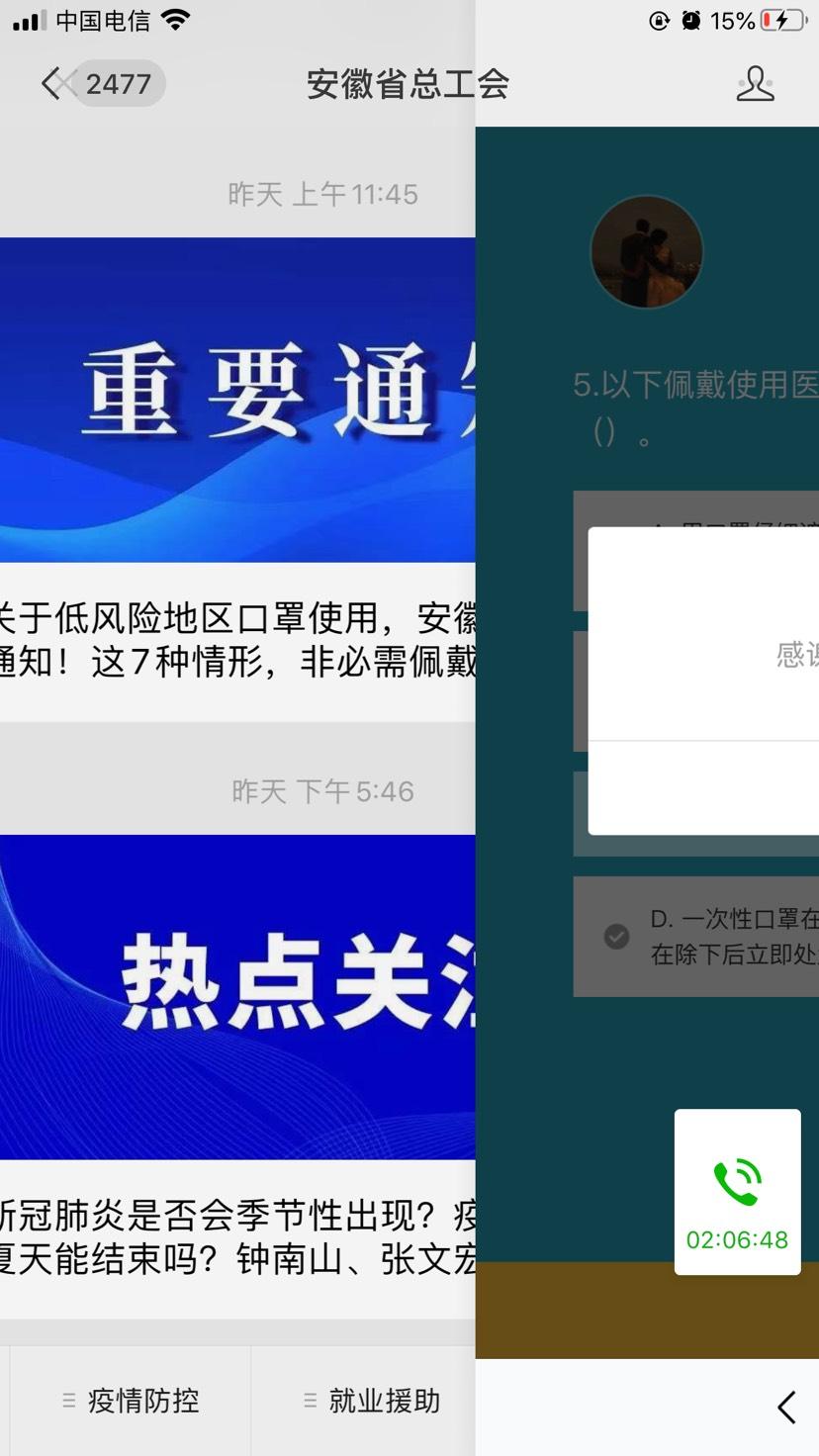 线报-「现金红包」安徽省总工会抽红包
