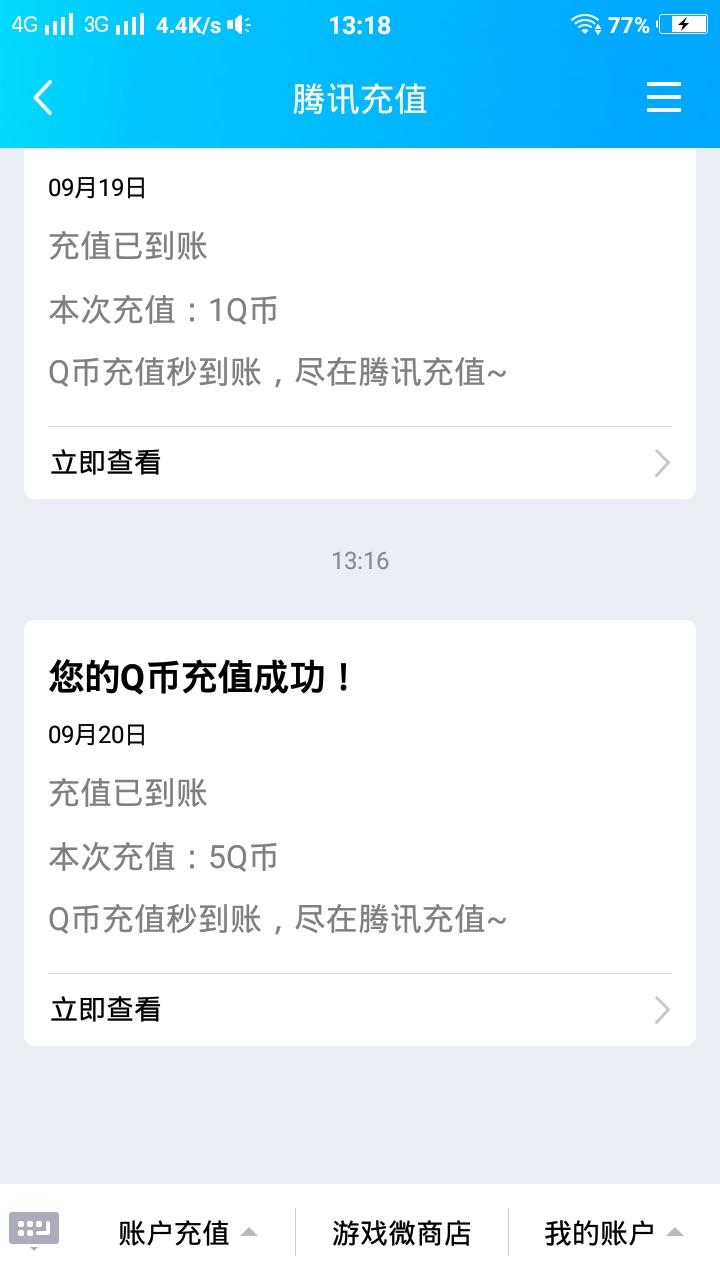【虚拟物品】王牌战士必得5Q币-100tui.cn