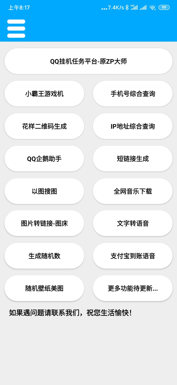 【软件分享】竹函2.1