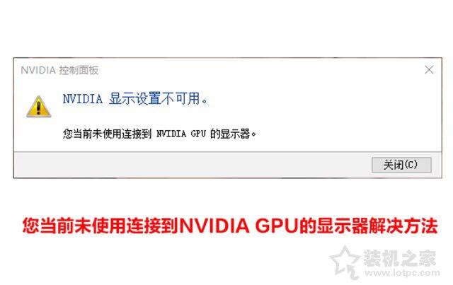 解决Nvidia显示设置不可用,您当前未使用连接到