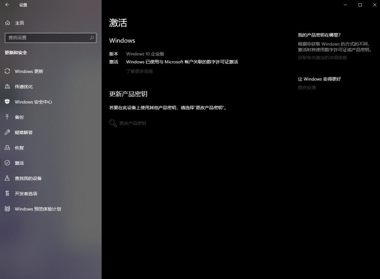 Windows 10 全版本数字永久激活自动批处理