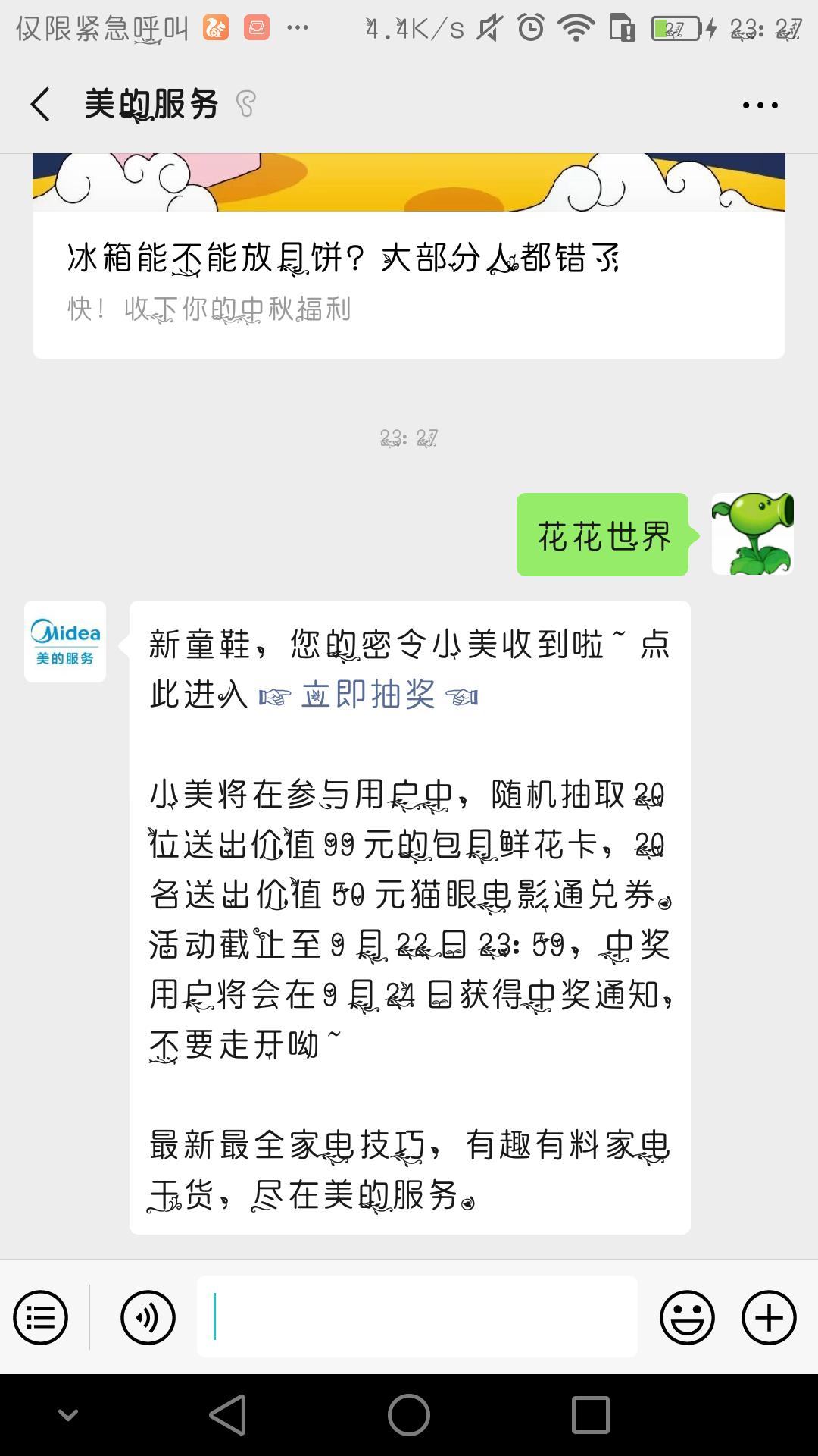 【现金红包】关注美的服务回复抽奖!-100tui.cn
