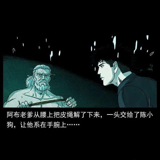 【漫画更新】幽冥诡匠 第251话 《下海眼》