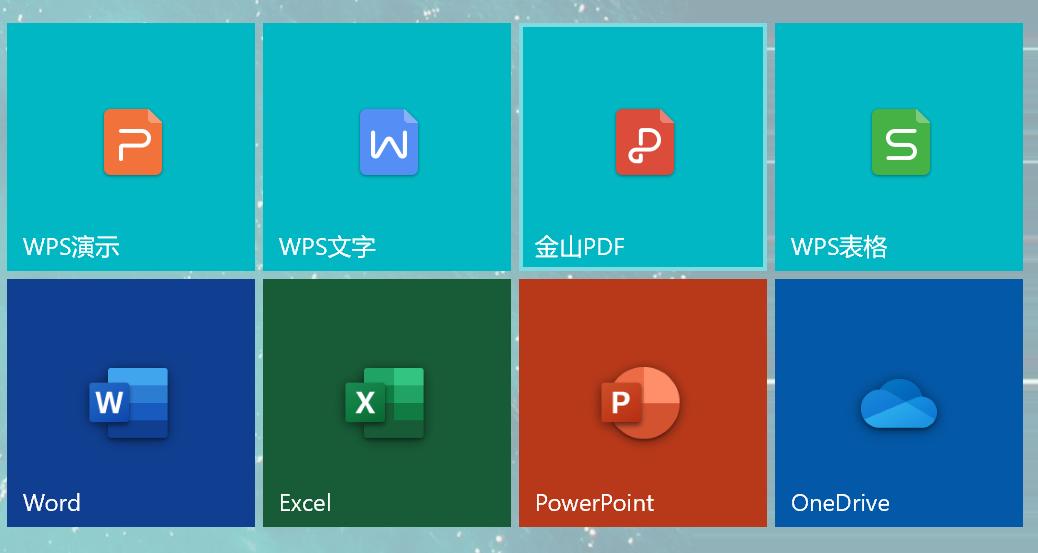[电脑必备[]WPS office专业增强版