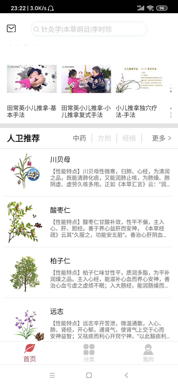 【分享】人卫中医助手1.9.2