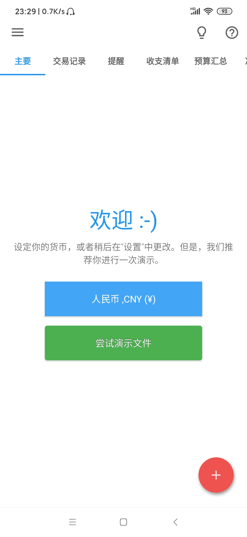 【分享】Bluecoins9.1.0