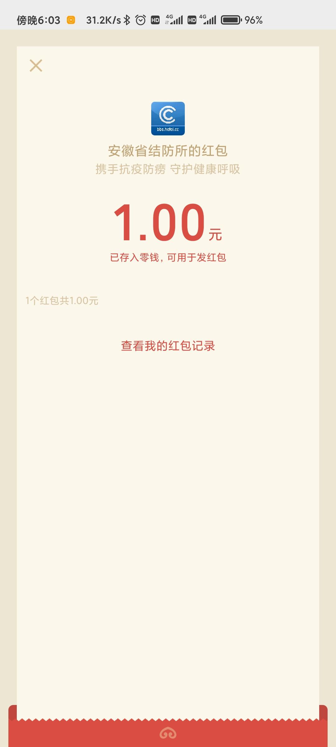 线报-「现金红包」安徽省结核病防治知识有奖问答(非必中)