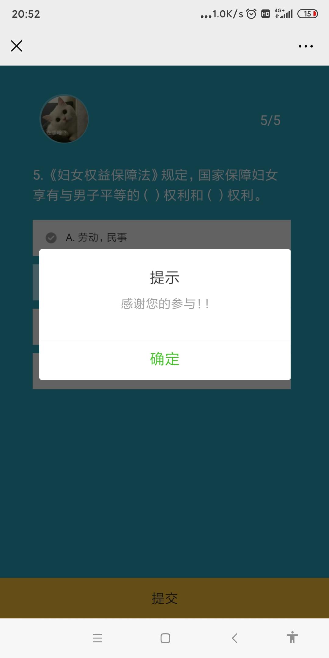 线报-「现金红包」安徽省总工会答题抽奖
