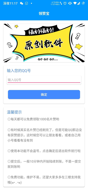 【原创分享】领赞宝v1.0『永久免费、名片赞极速到账』