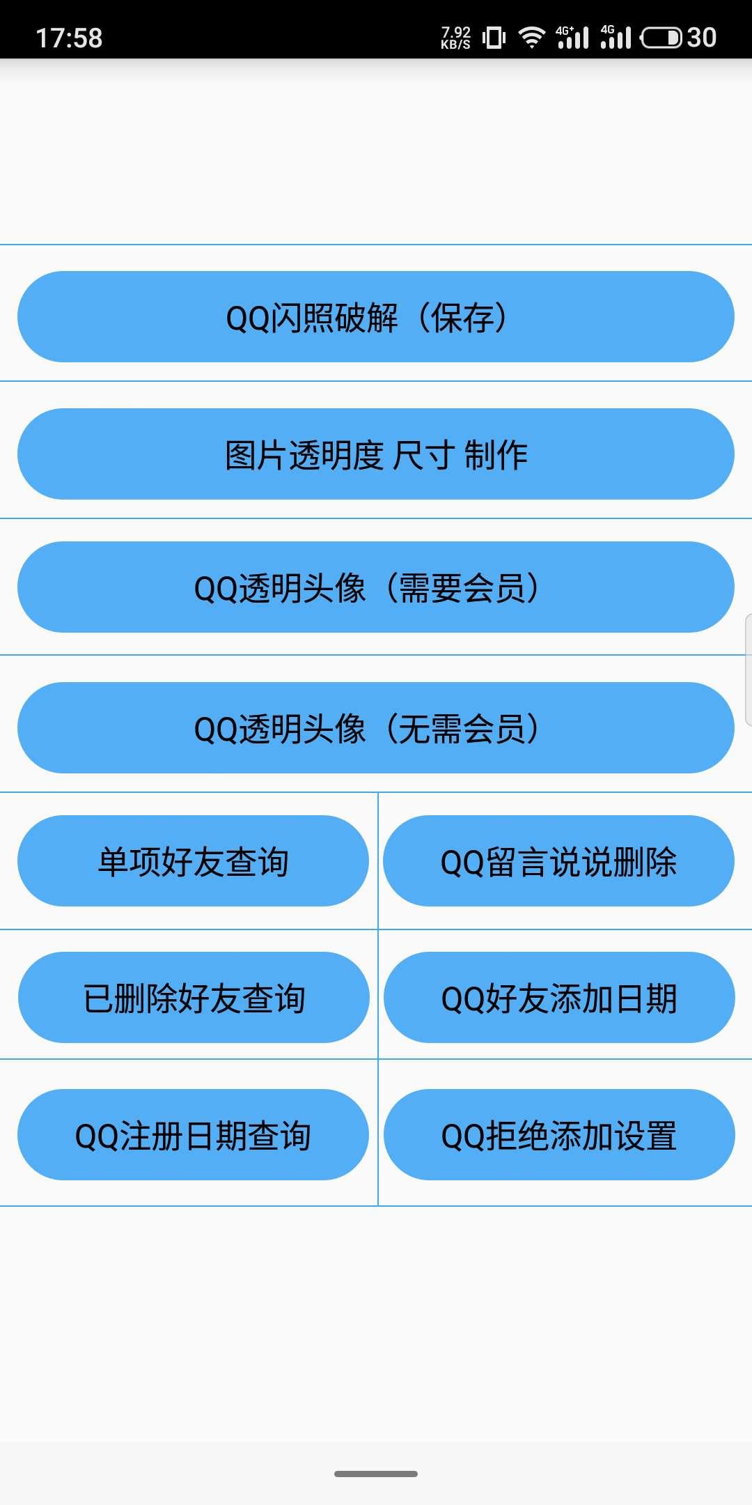 【分享】布偶必备工具V5.8 (留言说说删除 闪照破解保存)