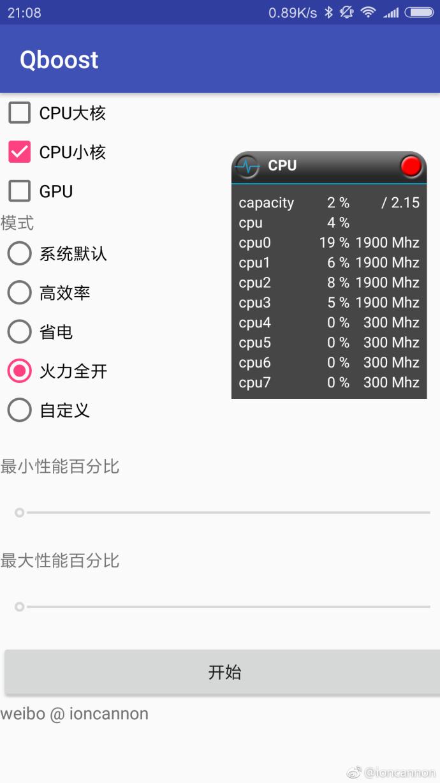 「资源分享」Qboost(CPU调节)(手机CPU频率调节 - 让你的手机飞起来~)