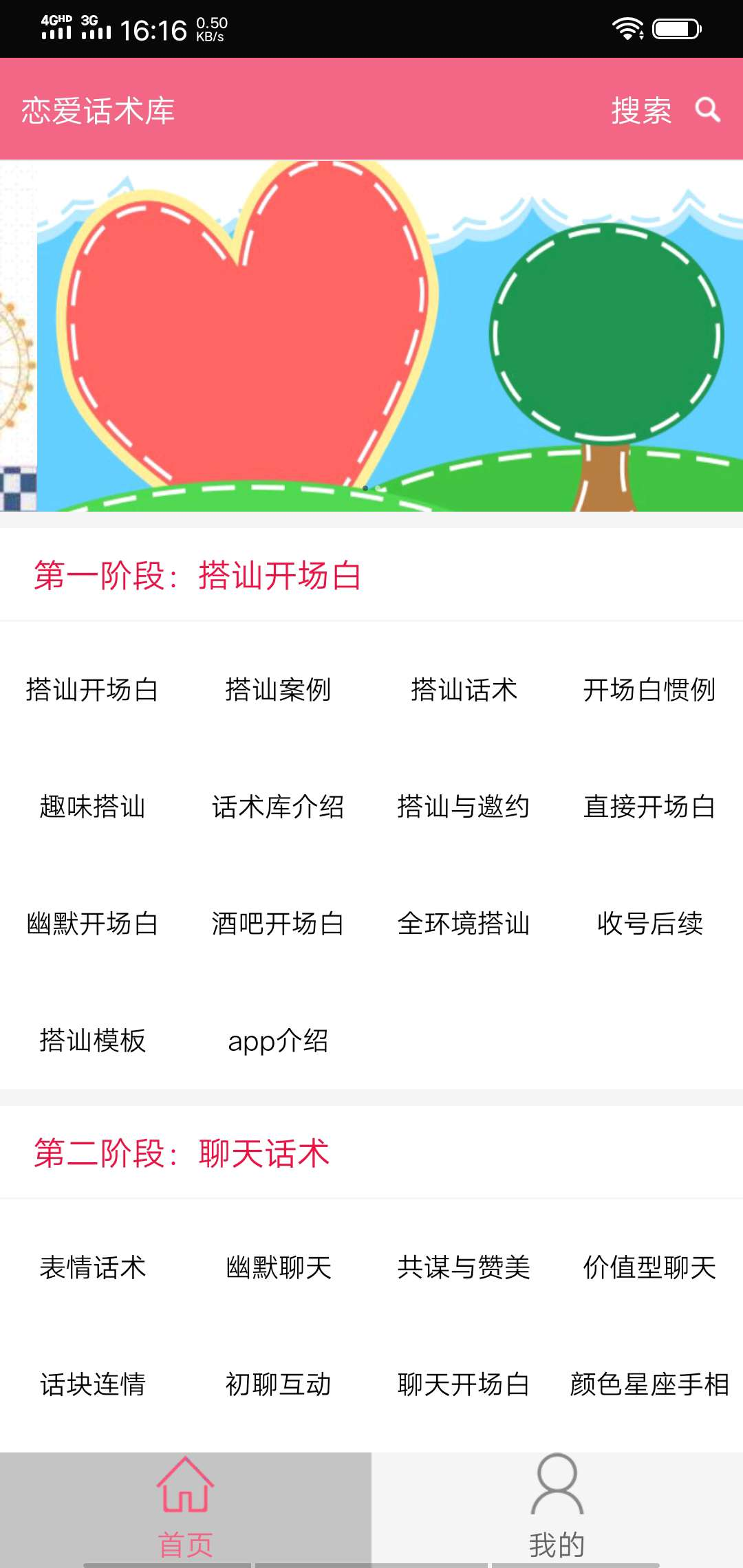 【分享】恋爱话术库最新版/解锁VIP