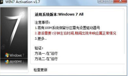 小编教你win7 activation激活教程.