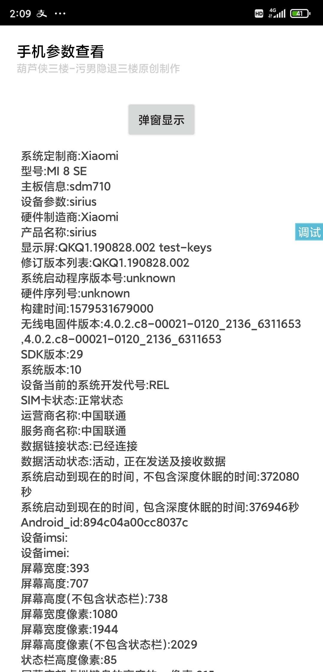 【原创工具】手机参数信息获取1.0