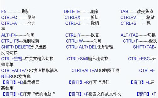 示例电脑系统截图快捷键