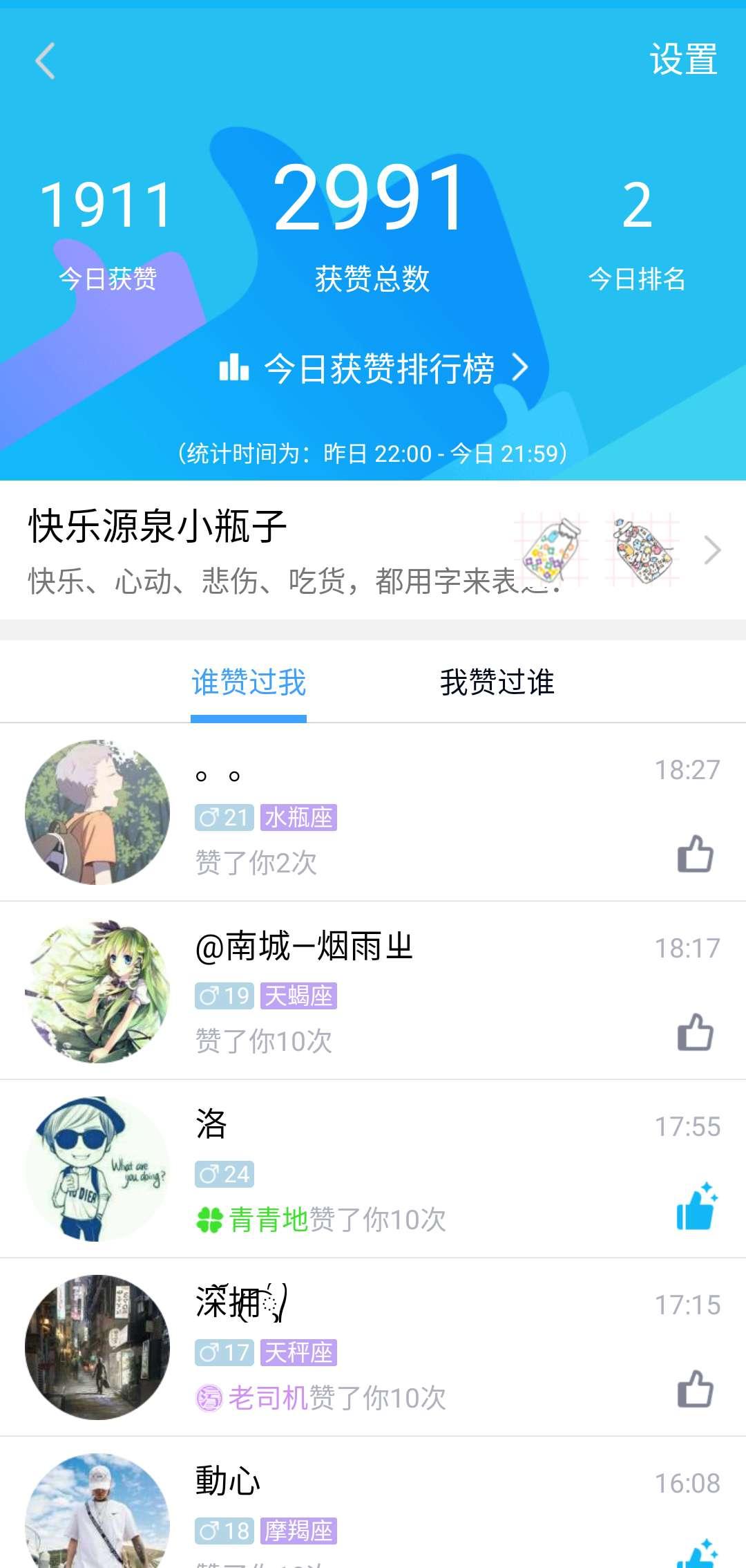 线报-「分享」QQ互赞啦 修改 无限积分版  每天轻松互赞名片赞过万