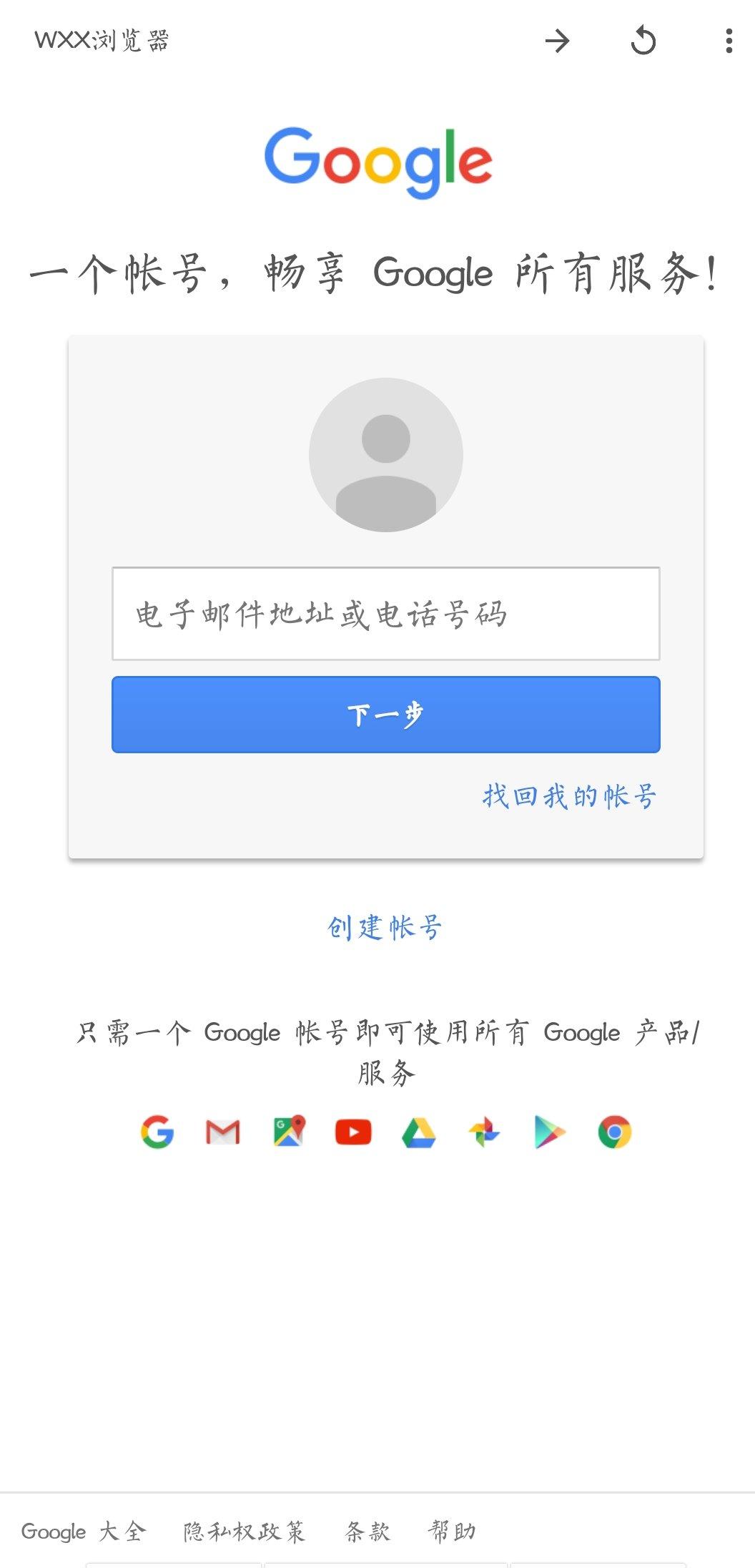 「原创」轻松上谷歌上某管 - 其实不用那么累。